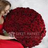 Букет из 151 красной розы - Ред Наоми фото
